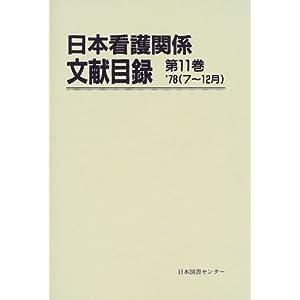 日本看護関係文献目録 (第11巻)