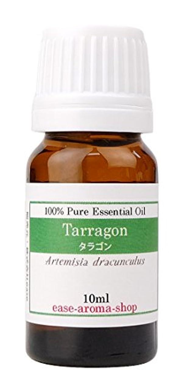 摂動敏感な望むease アロマオイル エッセンシャルオイル タラゴン10ml AEAJ認定精油