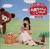 井上喜久子の新「お姉ちゃんといっしょ」春の号