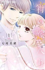 宵の嫁入り【マイクロ】(1) (フラワーコミックス)