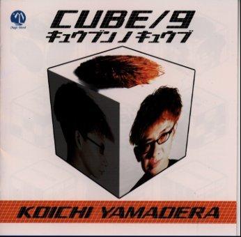 CUBE/9 キュウブンノキュ