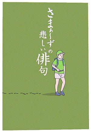 さまぁーずの悲しい俳句 (宝島社文庫)の詳細を見る