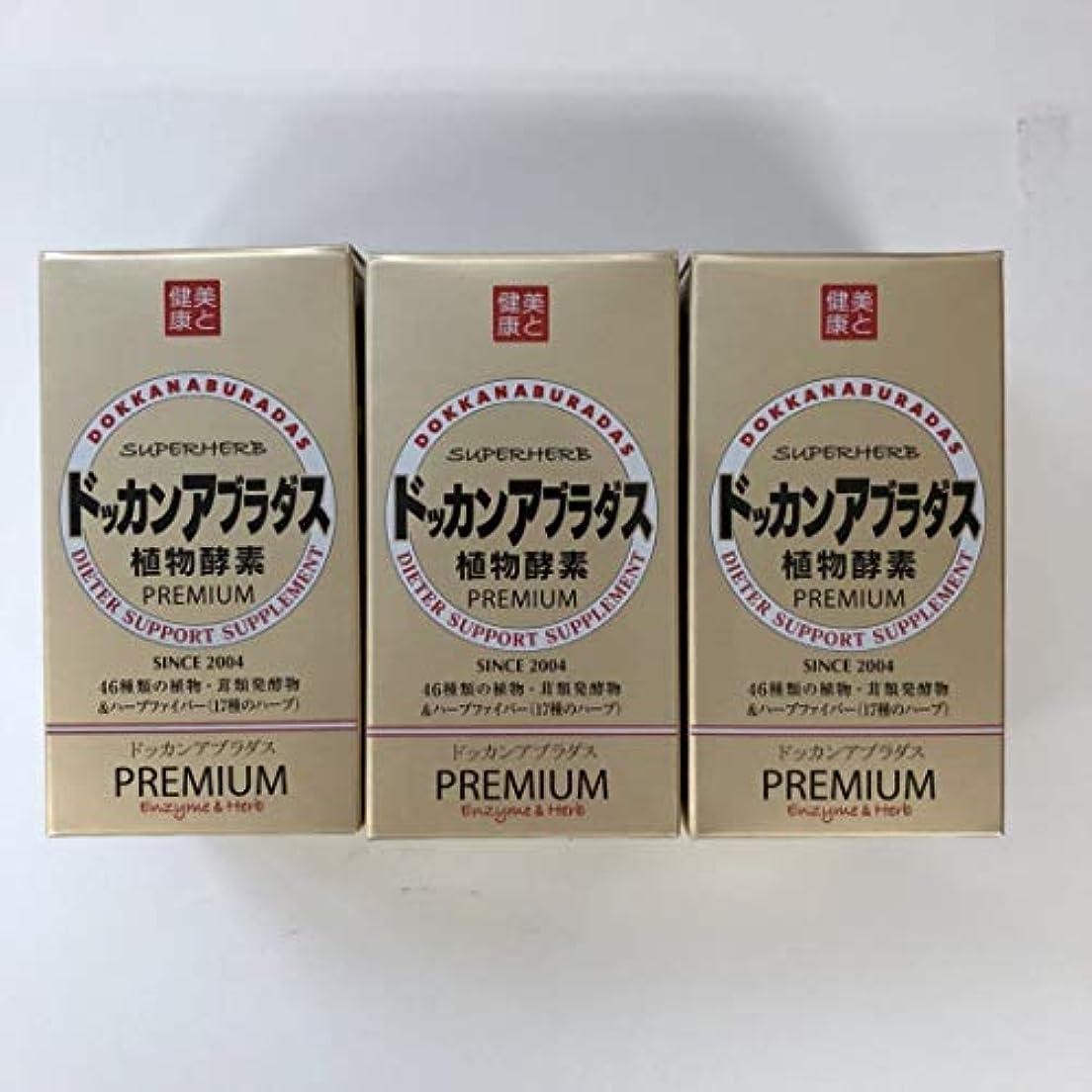 使役繊毛ビジネスドッカンアブラダスPREMIUM植物発酵物含有加工食品 お得3個セット