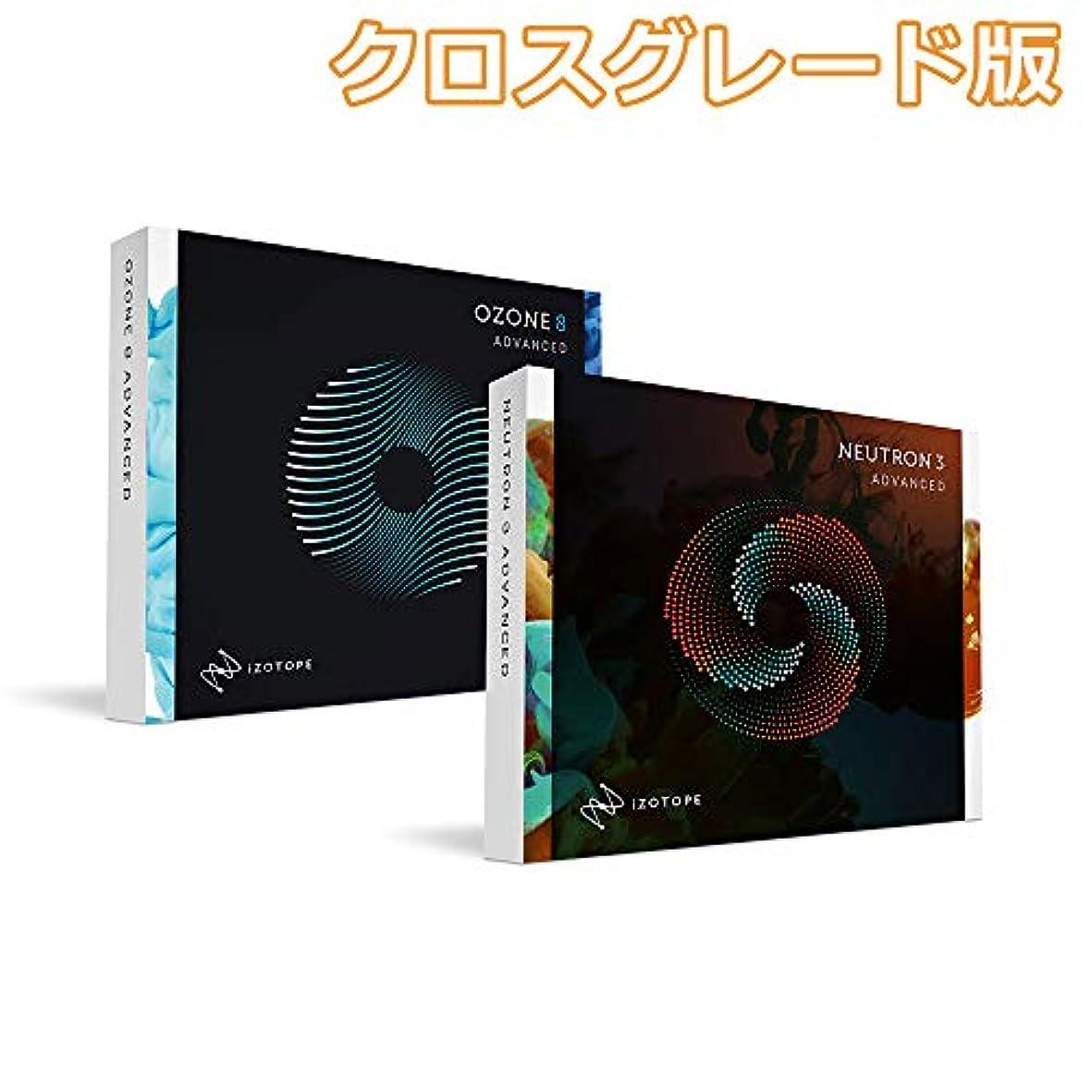 参加するギャップ便益iZotope Mix & Master Bundle (Advanced)(Ozone8 Adv + Neutron3 Adv) クロスグレード版 from any iZotope product (including Elements) 【ダウンロード版】 アイゾトープ