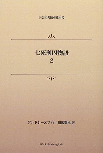 七死刑囚物語2 (パブリックドメイン NDL所蔵古書POD)