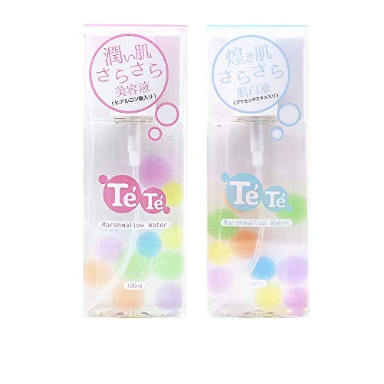 貸す日光財団TeTe(テテ)さらさら美容液と肌白液セット「特許申請中」