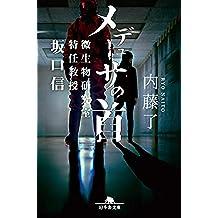 メデューサの首 微生物研究室特任教授 坂口信 (幻冬舎文庫)