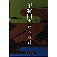 平将門 (中巻) (新潮文庫)