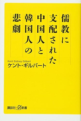 儒教に支配された中国人と韓国人の悲劇 (講談社+α新書)の詳細を見る