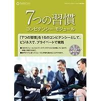 7つの習慣 コンピテンシー・モジュール