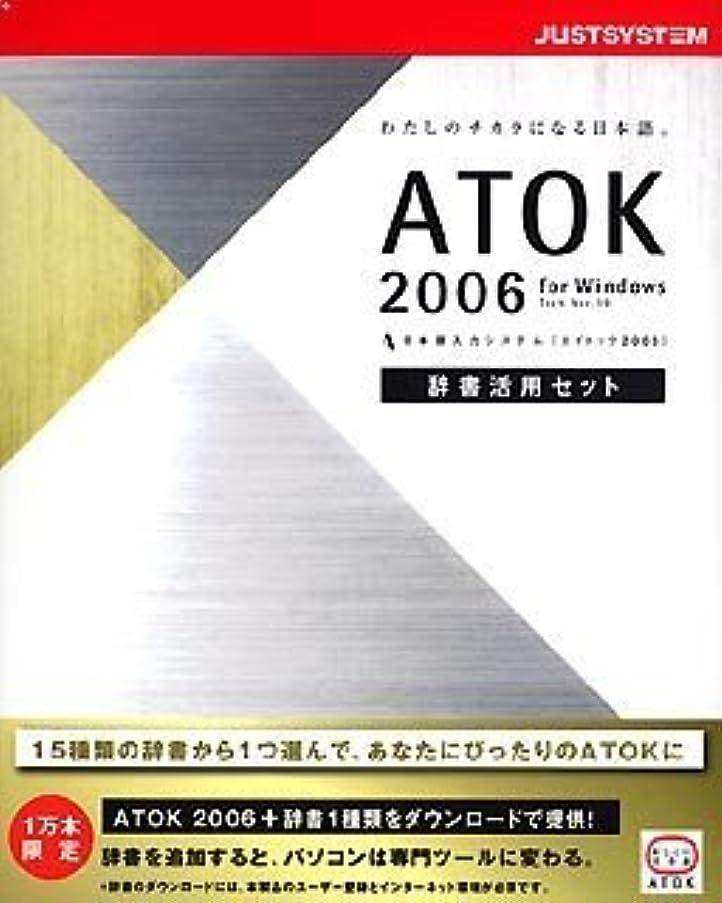 悲惨な予防接種落ち着かないATOK 2006 for Windows [辞書活用セット]