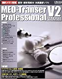 MED-Transer Professional V2 for Macintosh