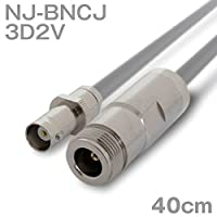 同軸ケーブル 3D2V NJ-BNCJ (BNCJ-NJ) 40cm (インピーダンス:50Ω) 3D-2V加工製作品 TV