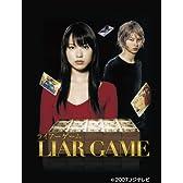 ライアーゲーム DVD BOX