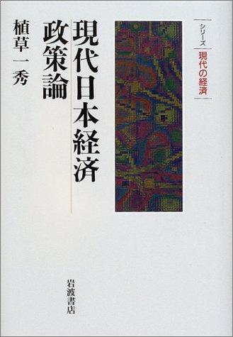 現代日本経済政策論 (シリーズ現代の経済)の詳細を見る