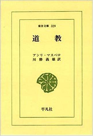 道教 (東洋文庫 329)