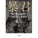 暴君~新左翼・松崎明に支配されたJR秘史~