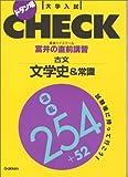 富井の直前講習古文文学史&常識混乱254+52 (大学入試ドタン場check)