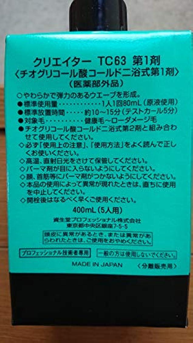 図貸す主人資生堂 クリエイター TC63(プロ用パーマ液?1剤、2剤各400ml)