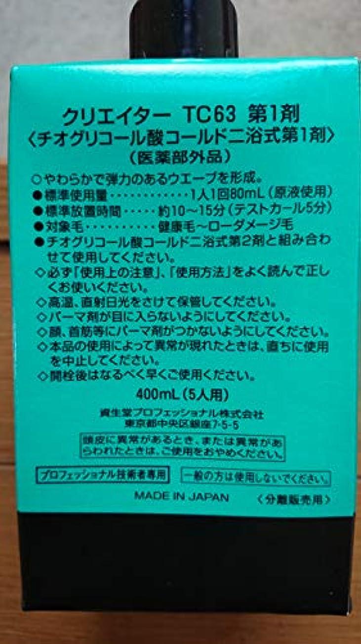要求する泣き叫ぶ外側資生堂 クリエイター TC63(プロ用パーマ液?1剤、2剤各400ml)