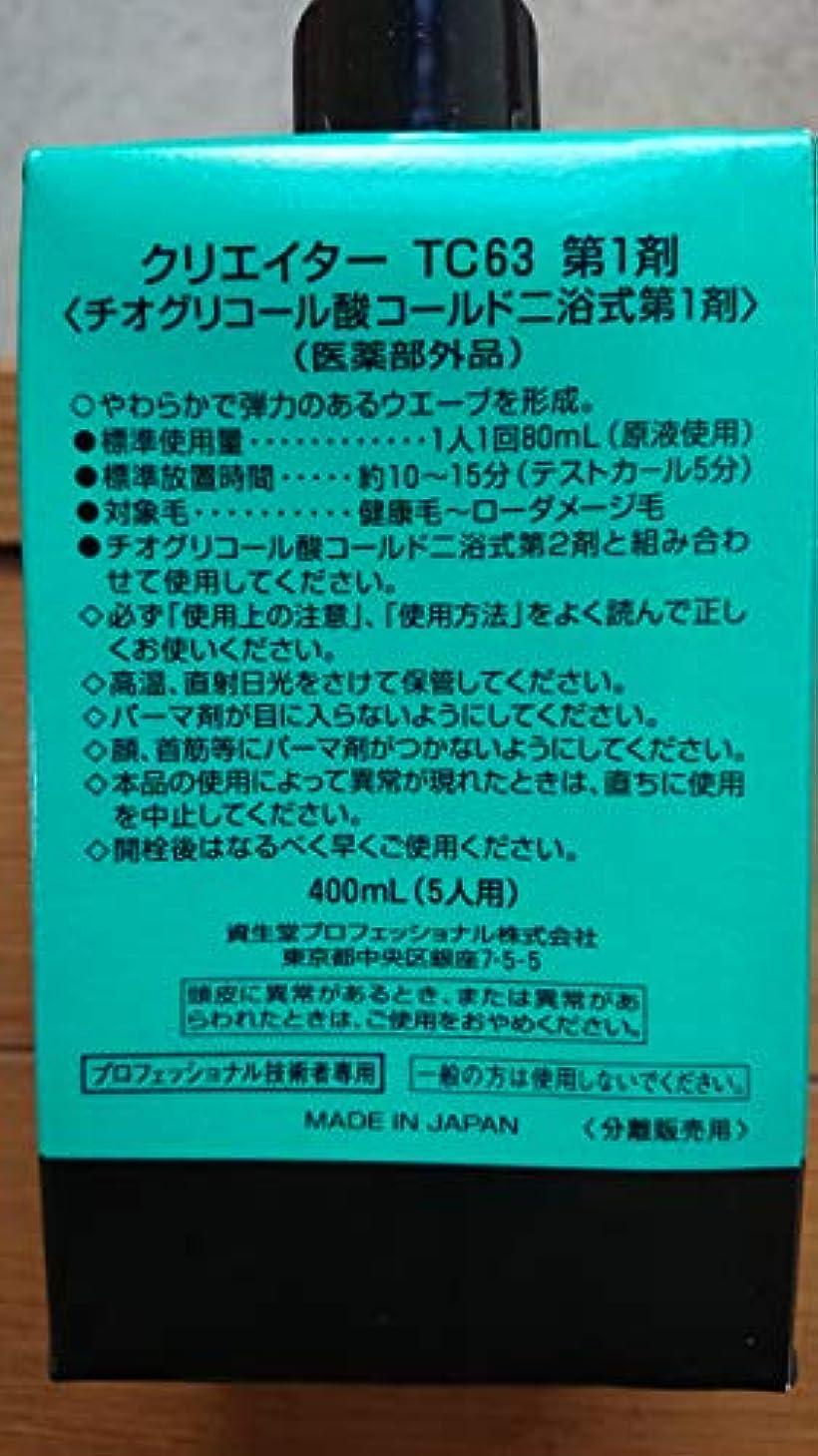説教するアクティブ屋内で資生堂 クリエイター TC63(プロ用パーマ液?1剤、2剤各400ml)