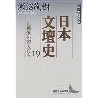 日本文壇史19 白樺派の若人たち (講談社文芸文庫)