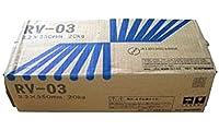 川鉄 溶接棒 RV-03 (3.2mm×5Kg) 548131