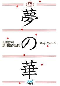 夢の華 山田修司詰将棋作品集 (プレミアムブックス版)