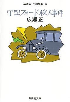 [広瀬正]のT型フォード殺人事件(広瀬正小説全集5) (集英社文庫)
