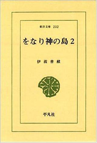 をなり神の島 2 (東洋文庫 232)