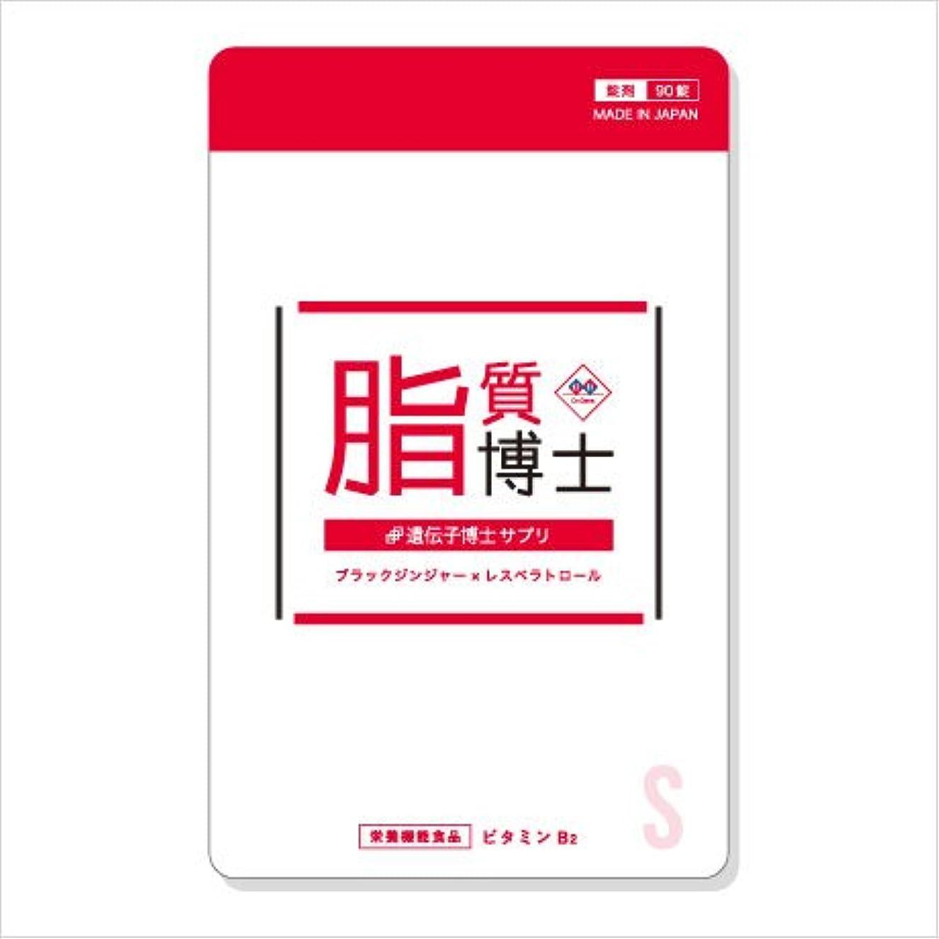 について賠償ソケット脂質博士(脂質代謝サポート)【ビタミンB2配合】 30日分