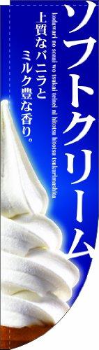 N-Rのぼり 3067 ソフトクリーム 棒袋