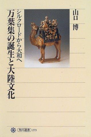 万葉集の誕生と大陸文化 シルクロードから大和へ (角川選書)の詳細を見る