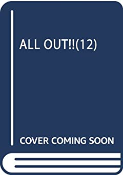 ALL OUT!!の最新刊