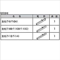 LIXIL TOEX ライシスフェンス6型 フリーポールタイプ 柱 T-8 【部品セットが別途必要です】 【リクシル】 【アルミフェンス 柵】  アイボリーホワイト