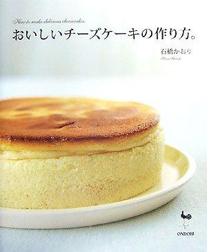 おいしいチーズケーキの作り方。