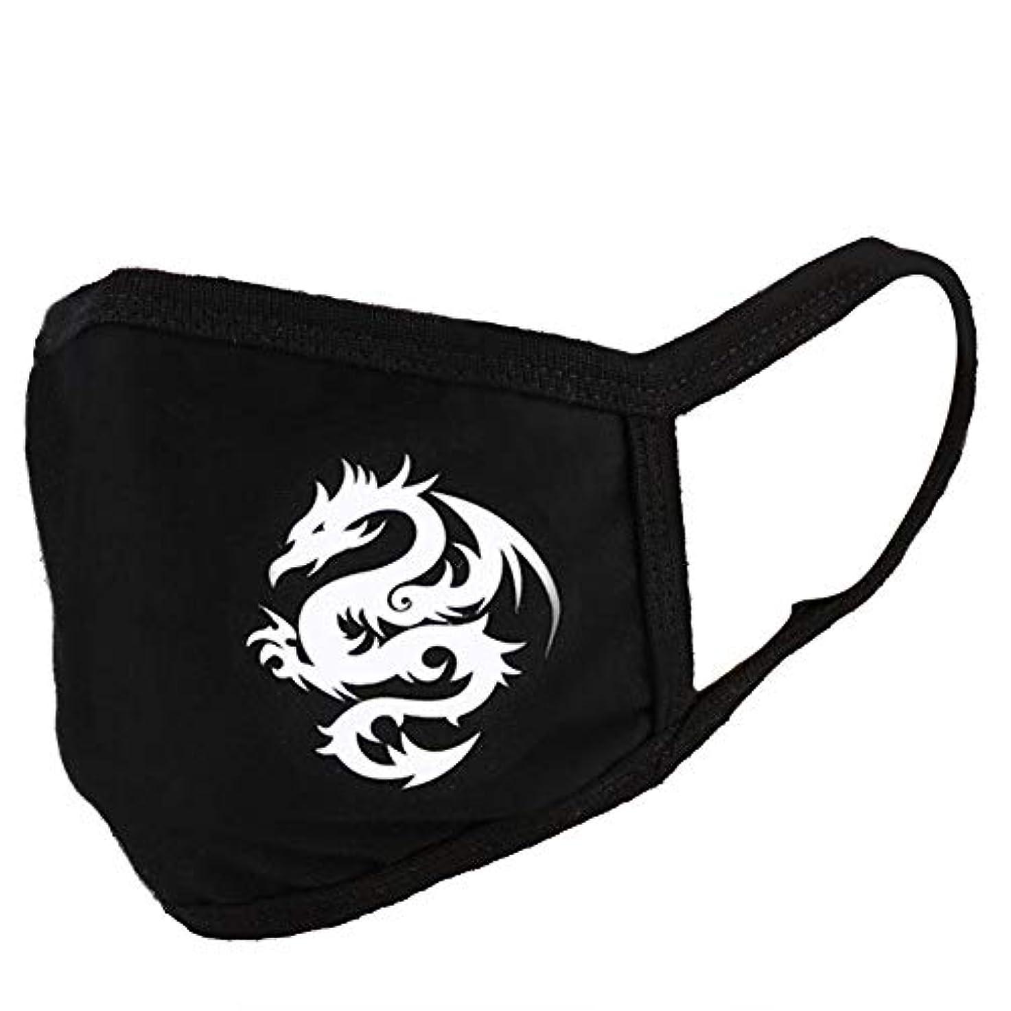 実行可能エゴマニアはい口マスク、ファッション漫画のダストとヘイズマスク綿顔黒口マッフル旅行口マスク(翼竜)