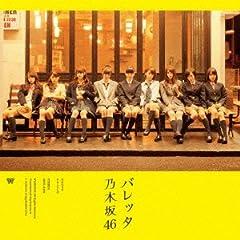 乃木坂46「月の大きさ」のジャケット画像