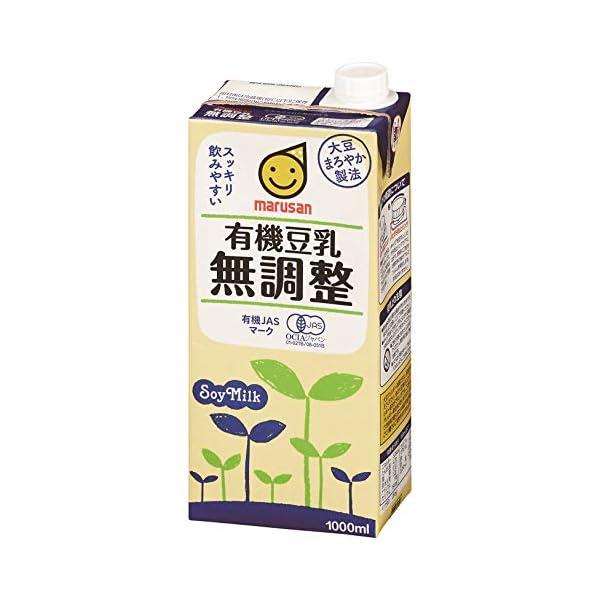 マルサン 有機豆乳無調整 1000ml×6本の商品画像
