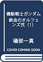 機動戦士ガンダム 鉄血のオルフェンズ弐 第01巻