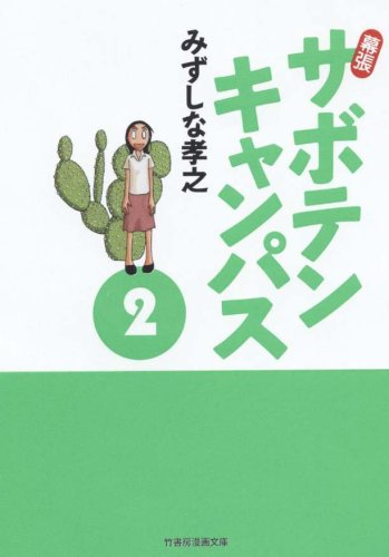 幕張サボテンキャンパス(2) (竹書房漫画文庫 SC 2)の詳細を見る