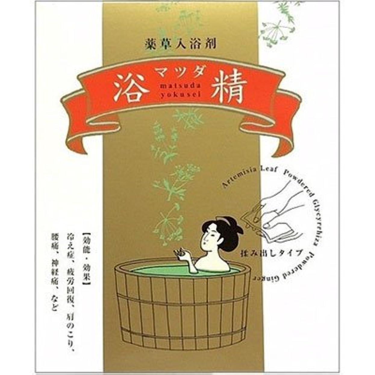中級発生する位置づける松田医薬品 マツダ浴精 20Gx5包