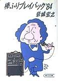 棒ふりプレイバック'84 (朝日文庫)