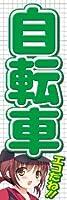 のぼり旗スタジオ のぼり旗 自転車011