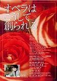 「オペラはこうして創られる」~オペラ「愛の妙薬」舞台創りにみるドラマ~ [DVD]