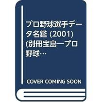 プロ野球選手データ名鑑 (2001) (別冊宝島―プロ野球ナンバーワンデータブック)