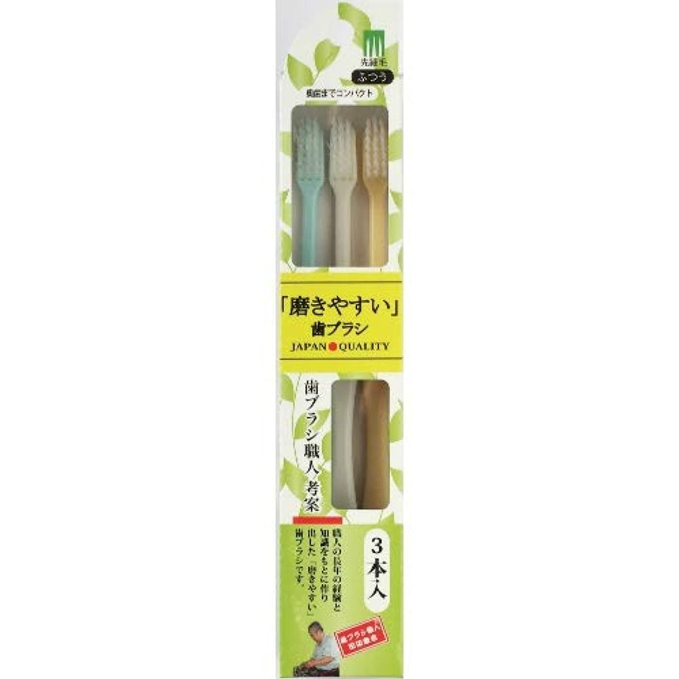 慣性緩める地平線ライフレンジ ELT-1 磨きやすい歯ブラシ 奥歯までコンパクト 先細 3本入
