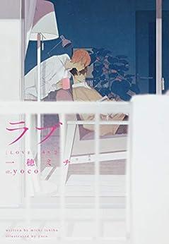 [一穂ミチ]のラブ キス(2) (ディアプラス文庫)