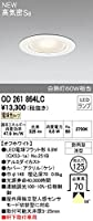 ODELIC(オーデリック) 【工事必要】 LEDダウンライト・軒下用 【白熱灯60W相当】調光タイプ 埋込穴φ125 ランプ交換可能型 電球色:OD26.