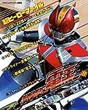 仮面ライダー電王 1―超ヒーローファイル (てれびくんデラックス 愛蔵版)